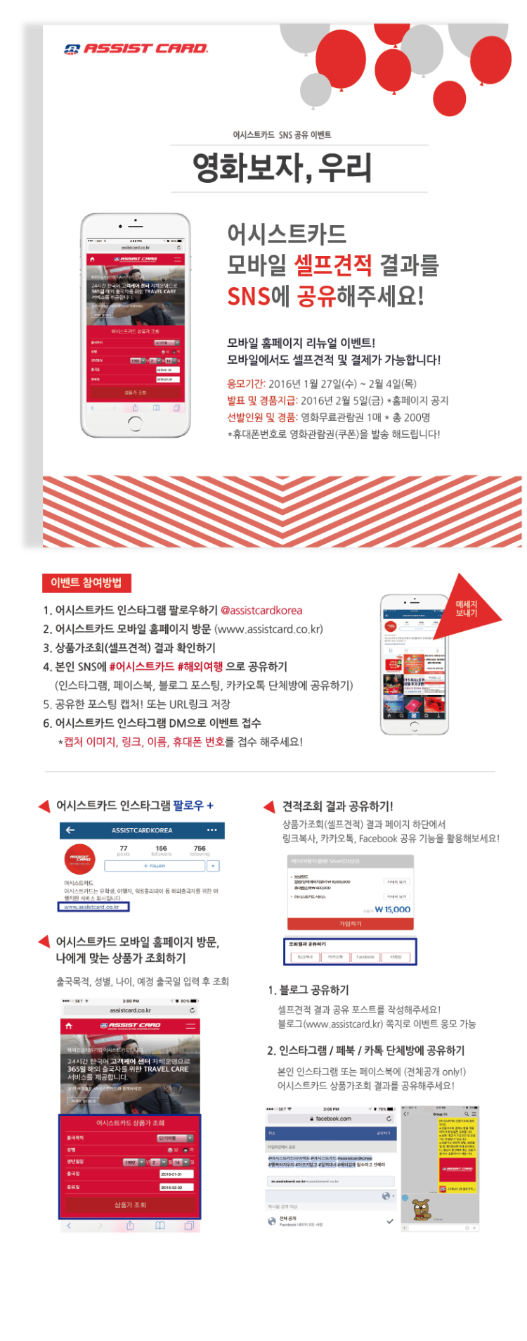 sns event_20160126_수정.png