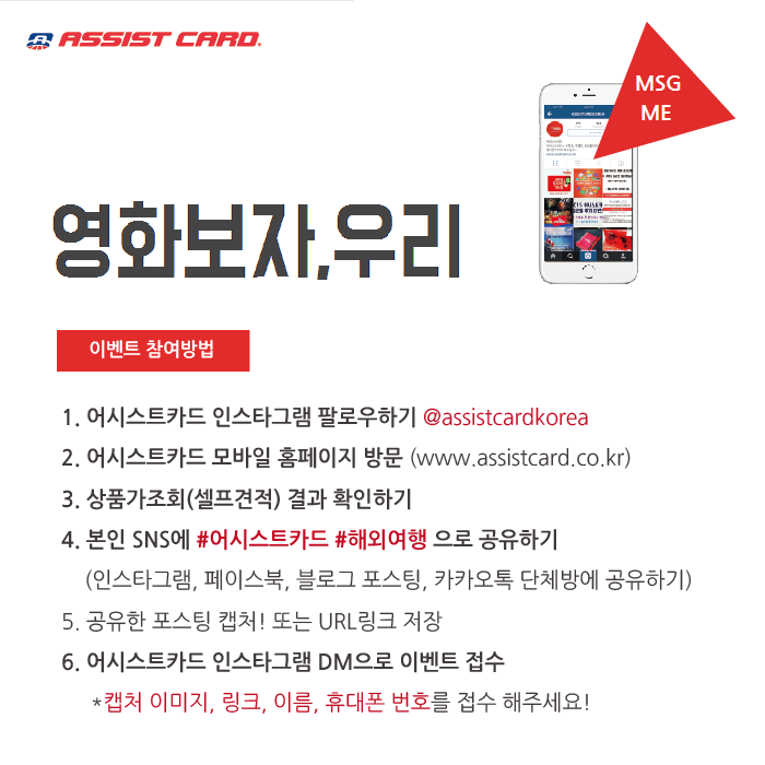 assistcardkorea_event_instagram2.png